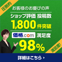 お客様の「たくさんの声」頂いています!98%の実績!